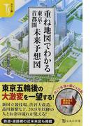 重ね地図でわかる東京・首都圏未来予想図 カラー版
