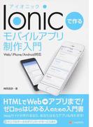 Ionicで作るモバイルアプリ制作入門 Web/iPhone/Android対応