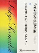 小松左京全集完全版 49 「小松左京マガジン」編集長インタビュー