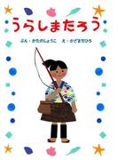 【1-5セット】ひとりでよめる絵本シリーズ昔ばなし編