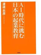 AI時代に挑む日本の起業教育