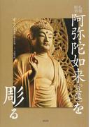 阿弥陀如来〈立像〉を彫る