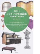 英訳付きニッポンの名前図鑑 日本建築・生活道具
