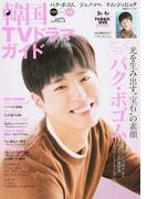 韓国TVドラマガイド vol.075 パク・ボゴム/ナム・ジュヒョク/ジュノ(2PM)