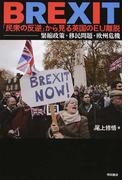 BREXIT「民衆の反逆」から見る英国のEU離脱 緊縮政策・移民問題・欧州危機