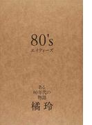 80's ある80年代の物語
