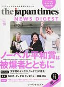 ジャパンタイムズ・ニュースダイジェスト Vol.70(2018.1) ノーベル平和賞・文学賞特集