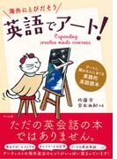 海外にとびだそう英語でアート! アートに関わる人におくる実践的英語読本