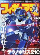 フィギュア王 No.240 特集・テクノポリス21C 80年代アニメの隠れた名作を徹底検証!