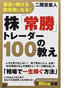 株「常勝」トレーダー100の教え 最速で稼げる投資家になる!