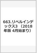 663 リベルインデックス3