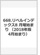 668 リベルインデックス8 月曜始まり