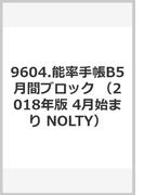9604 能率手帳B5月間ブロック