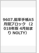 9607 能率手帳A5月間ブロック 4月始まり