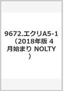 9672 エクリA5-1 4月始まり