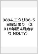 9894 エクリB6-5 4月始まり