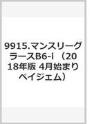 9915 ペイジェムマンスリーグラースB6-i日曜