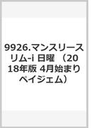 9926 ペイジェムマンスリースリムi日曜