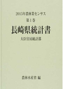 農林業センサス 2015年第1巻42 長崎県統計書