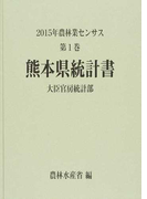 農林業センサス 2015年第1巻43 熊本県統計書