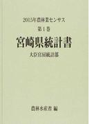 農林業センサス 2015年第1巻45 宮崎県統計書
