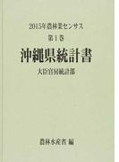 農林業センサス 2015年第1巻47 沖縄県統計書