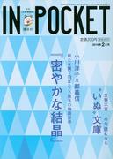 IN★POCKET 2018年 2月号