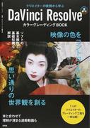 DaVinci ResolveカラーグレーディングBOOK クリエイターの実例から学ぶ 映像の色をコントロールして思い通りの世界観を創る