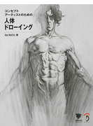 コンセプトアーティストのための人体ドローイング Figure Drawing for Concept Artists日本語版