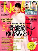 日経 Health (ヘルス) 2018年 03月号 [雑誌]