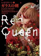 レッド・クイーン 2 ガラスの剣(ハーパーBOOKS)