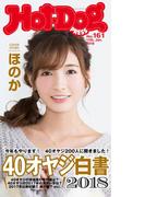 Hot-Dog PRESS no.161 40オヤジ白書2018