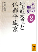 天皇の歴史2 聖武天皇と仏都平城京