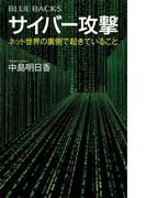 サイバー攻撃 ネット世界の裏側で起きていること(ブルー・バックス)