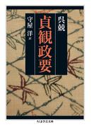 貞観政要(ちくま学芸文庫)