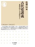 古代史講義 ──邪馬台国から平安時代まで(ちくま新書)