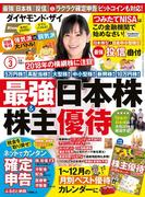 ダイヤモンドZAi (ザイ) 2018年3月号 [雑誌]
