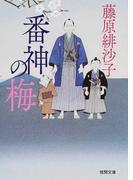 番神の梅 (徳間文庫 徳間時代小説文庫)
