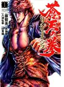 蒼天の拳リジェネシス 1 (ゼノンコミックス)