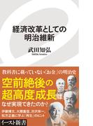 経済改革としての明治維新