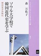 ソウル大学校で韓国近代史を学ぶ 韓国留学体験記 (ブックレット《アジアを学ぼう》)