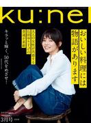 Ku:nel (クウネル) 2018年 3月号 [料理/輝く50代を目指して/石田ゆり子]
