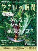 NHK 趣味の園芸 やさいの時間 2018年2月号(NHKテキスト)