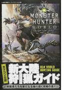 モンスターハンター:ワールド新大陸狩猟ガイド カプコン公認 プレイステーション4版