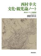西村幸夫文化・観光論ノート 歴史まちづくり・景観整備