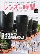 レンズの時間 Vol.3 特集自分好みの焦点距離を探せ! (玄光社MOOK)