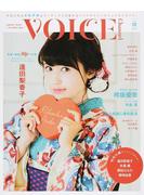 VOICE Channel 今気になる女性声優&アーティストが集まるハイクオリティビジュアルマガジン! VOL.02(2018)