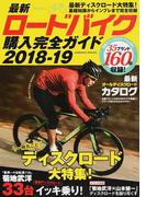最新ロードバイク購入完全ガイド 2018−19 ディスクロード徹底インプレッション33台&最新モデルカタログ