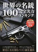 世界の名銃100完全実力ランキング