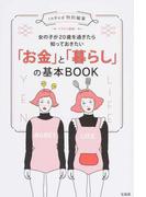 女の子が20歳を過ぎたら知っておきたい「お金」と「暮らし」の基本BOOK イラスト図解!